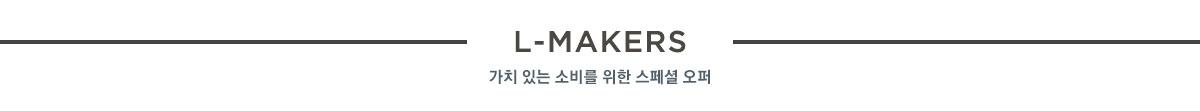 L-Makers_메인비주얼