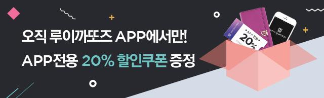 앱구매(수험생) 이벤트