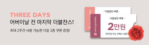 [직영몰] 주차별혜택 _어버이날