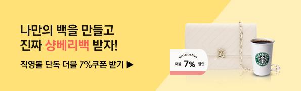 [이미지교체필요]샹베리백