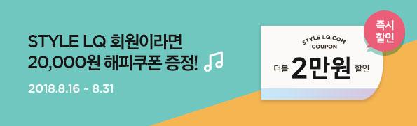 [직영몰]2만원쿠폰