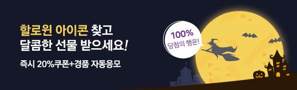 [직영몰] 할로윈이벤트
