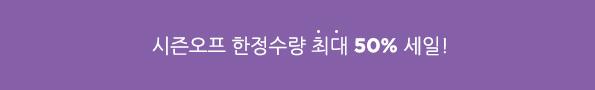 [기획전]50% 시즌오프