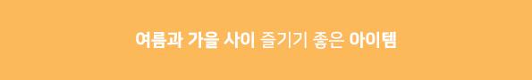 [기획전]뉴트럴/에센셜아이템