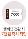 9월 쇼핑혜택_7천원