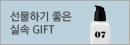 [스탈샵_메인배너] 주차별 기획전-4주차(오프리케어)