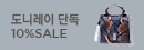 [스탈샵_메인배너] 도니레이