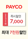 [직영몰] 페이코