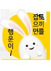 [직영몰] 한가위 이벤트 - 달토끼