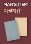 [기획전] 남자의 아이템-여권지갑