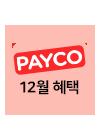 [직영몰] 페이코 12월혜택