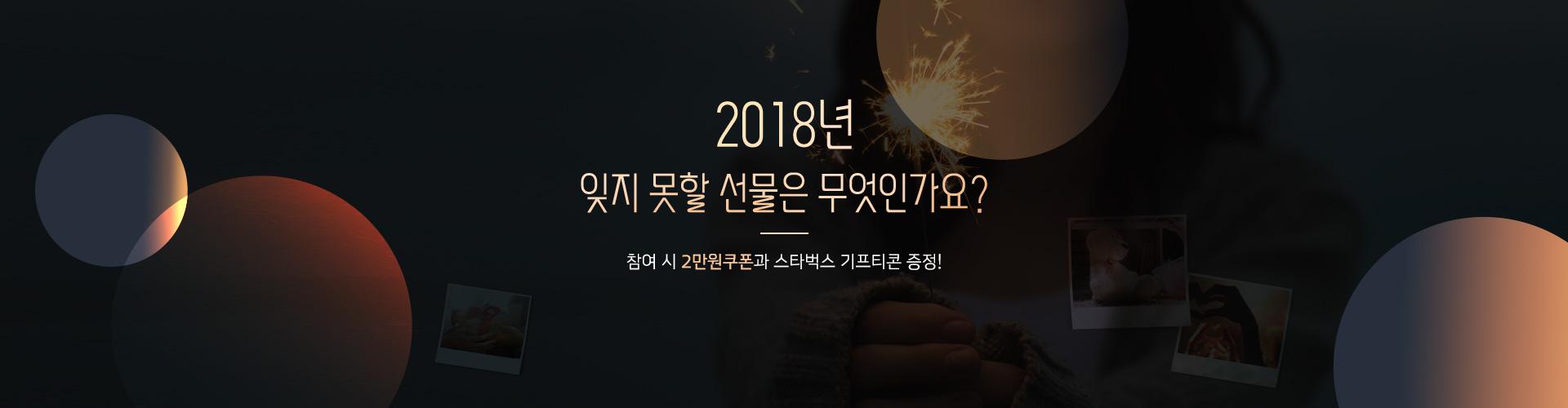 good-bye2018_댓글이벤트