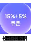 [이벤트] 웰컴 2019 신규가입 쿠폰