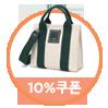 메이백 10%