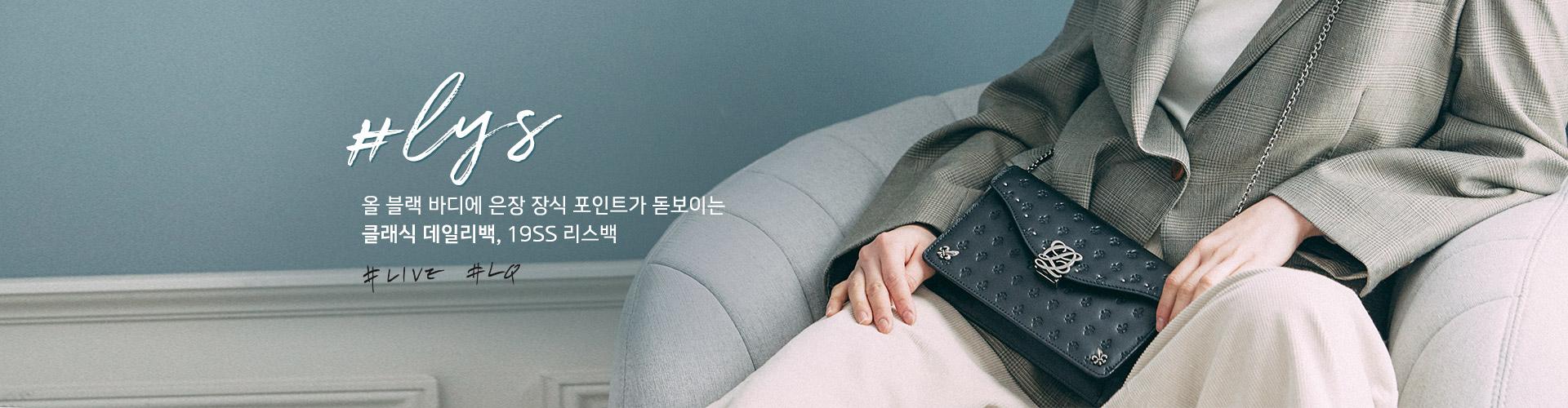 [기획전] 신상품큐레이션_리스백