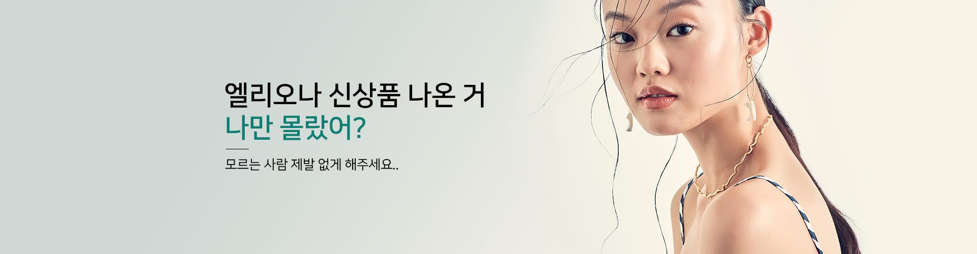 [기획전] 엘리오나