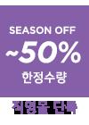 [기획전] 시즌오프 50%
