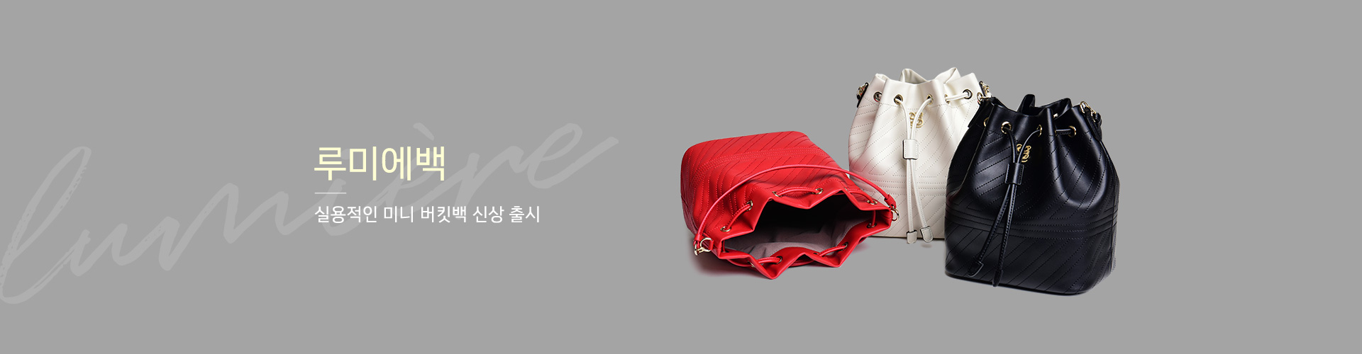 [배너] 루미에백