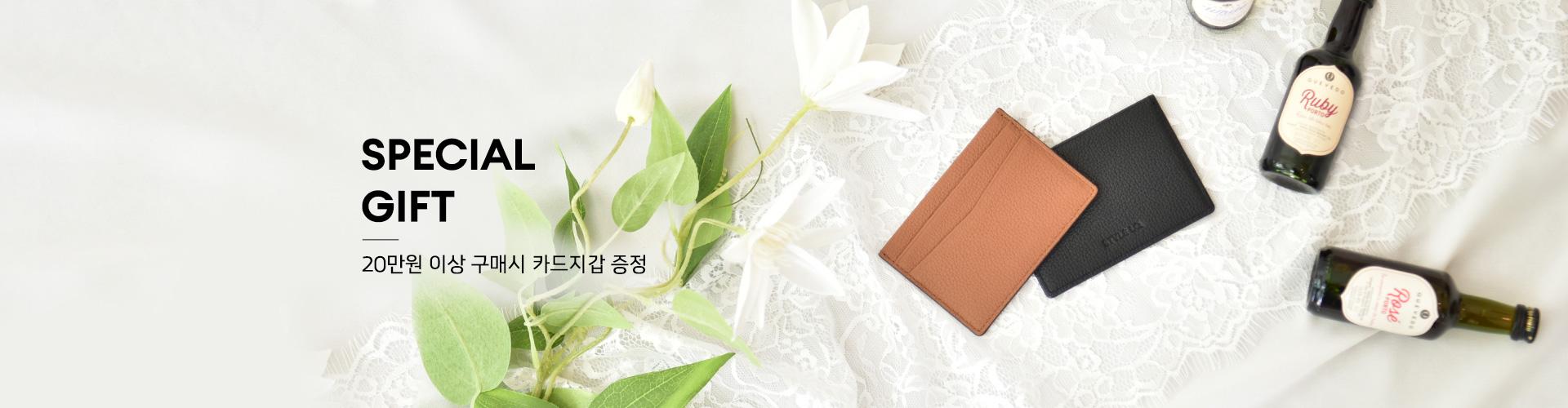 [이벤트] 카드지갑증정