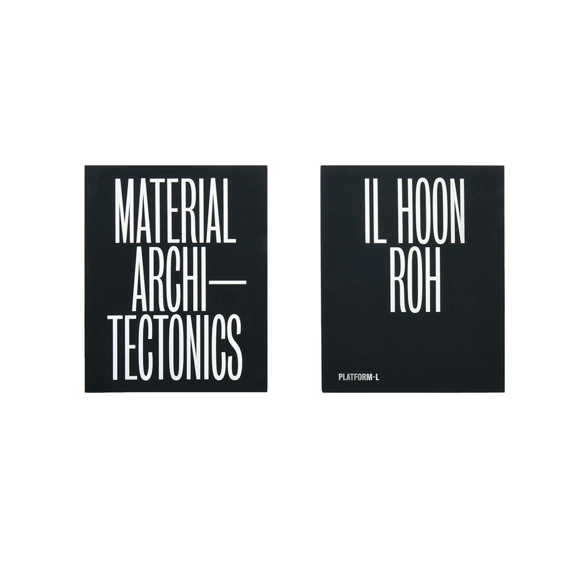 플랫폼엘 ≪노일훈: 물질의 건축술≫ 전시 도록