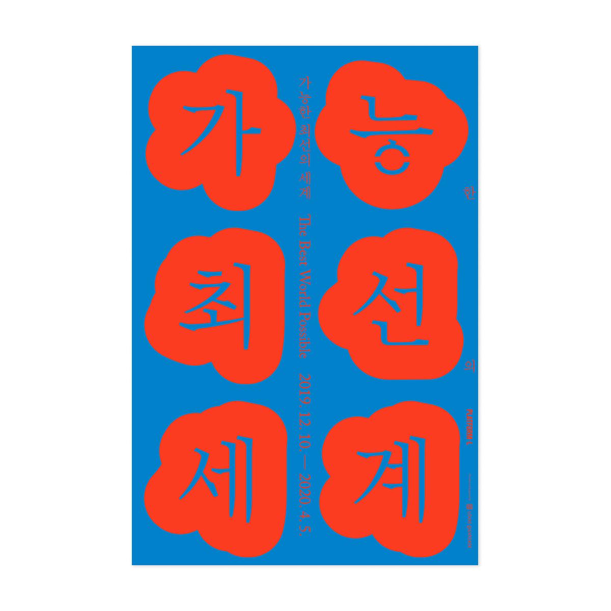플랫폼엘 ≪가능한 최선의 세계≫ 포스터 (블루)