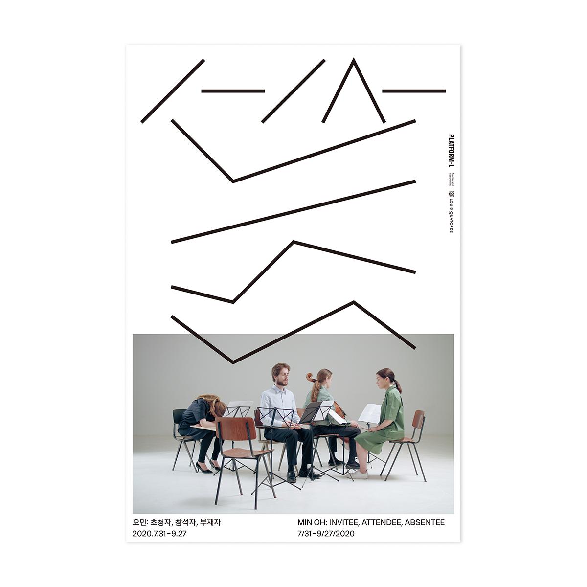 플랫폼엘 ≪오민: 초청자, 참석자, 부재자≫ 포스터
