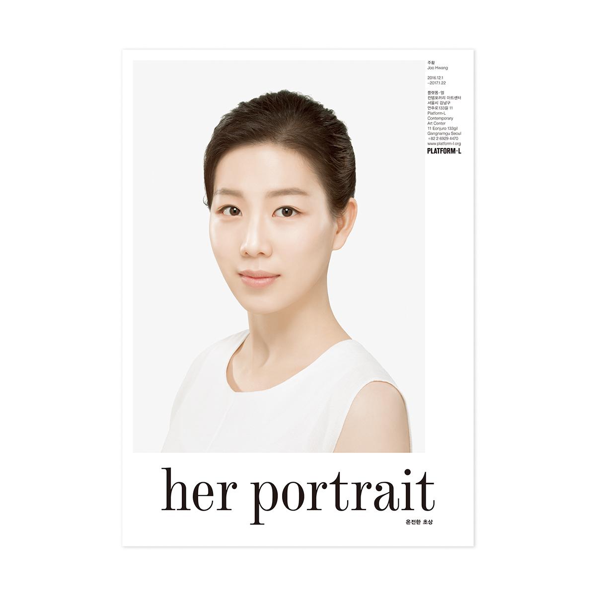 플랫폼엘 ≪주황: 온전한 초상≫ 포스터